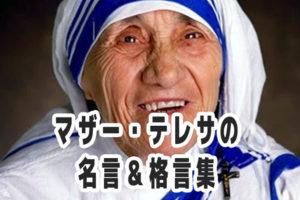 マザー・テレサ